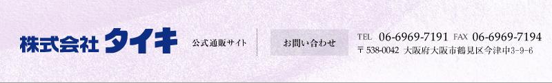 株式会社タイキのショッピングサイトへようこそ!!